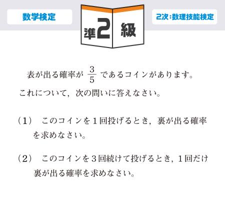 11級 問題