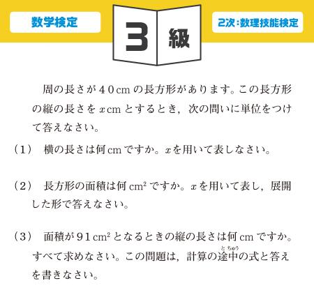 3級 問題