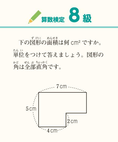 8級 問題