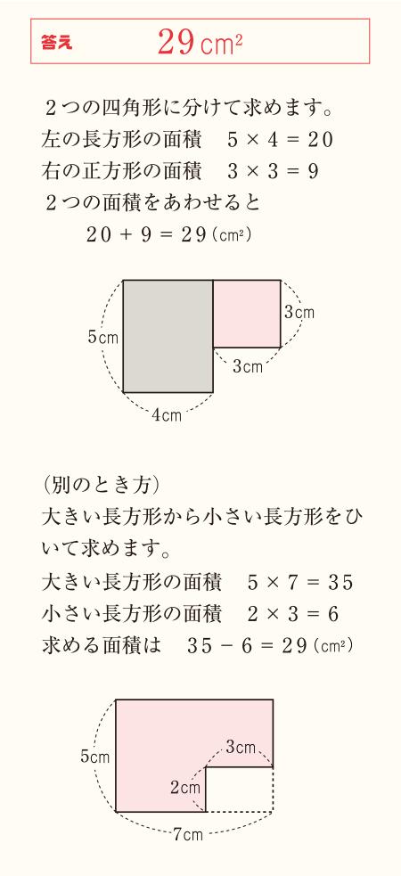 8級 解答