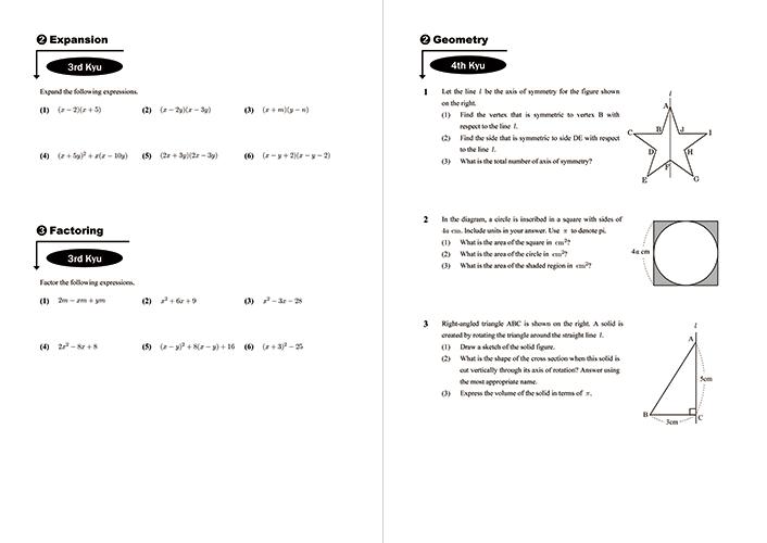 数学 英語